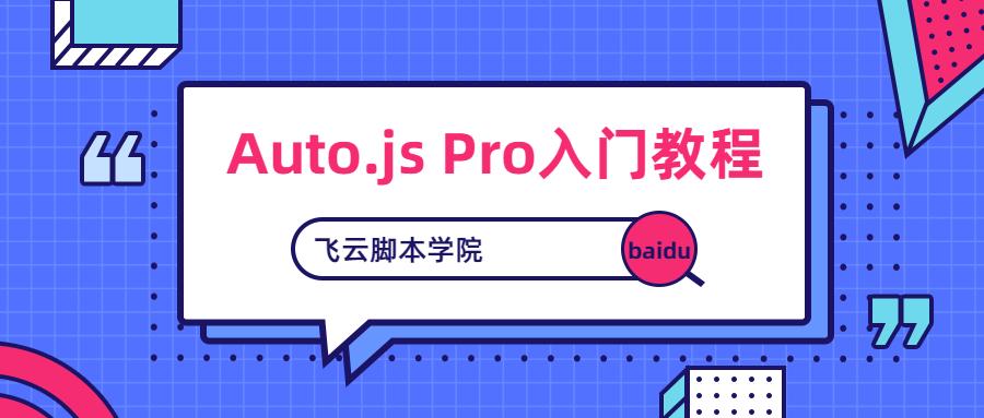 跟我学Auto.js Pro安卓全分辨率免ROOT引流脚本开发教程By飞云脚本学院